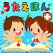 無料子供絵本アプリ「タッチ!うごくうたえほん+」 Android