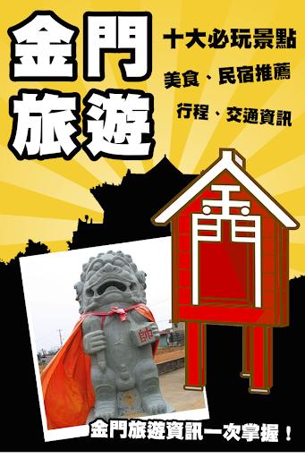 造訪風獅爺 - 金門國家公園數位典藏