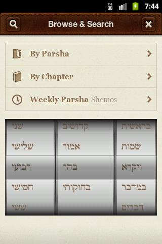 iTorah - screenshot