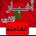 أخبار المغرب العاجلة -خبر عاجل icon