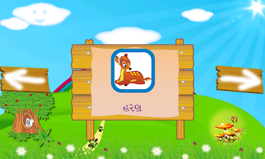 Kids Gujarati Learning - screenshot thumbnail