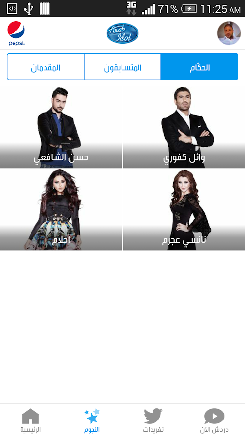 Arab Idol- screenshot