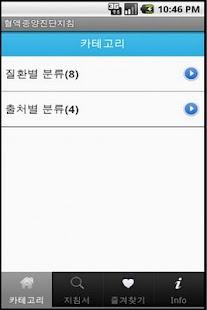 혈액종양진단지침 - screenshot thumbnail