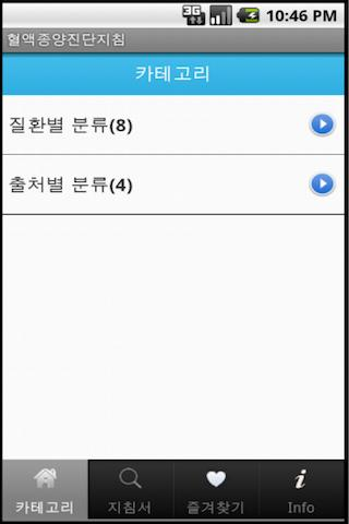 혈액종양진단지침 - screenshot