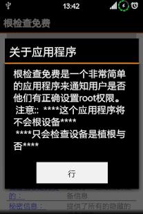 【免費工具App】根检查-APP點子