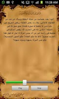 Screenshot of فتاوى نور على الدرب الصوتية
