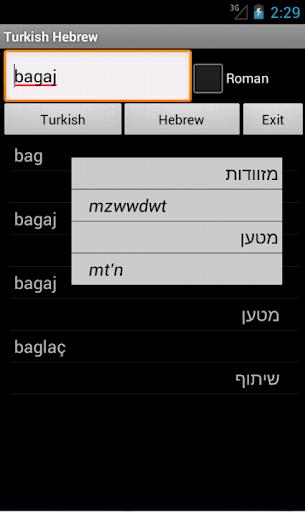 Turkish Hebrew Dictionary