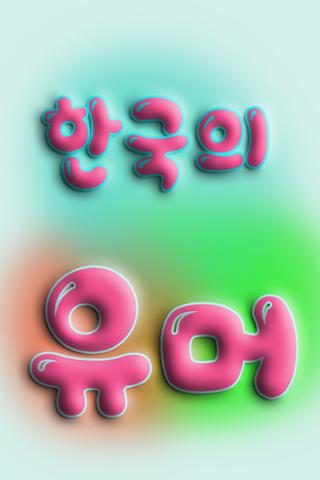 유머 - 한국의 유머