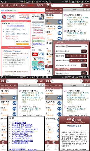無料书籍AppのYBM 올인올 일한일 사전|HotApp4Game