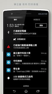玩工具App 中科快登免費 APP試玩