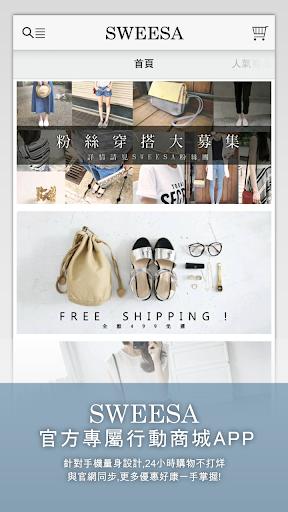 SweeSa 水莎:流行女裝穿搭新選擇,打造屬於你的時尚風格