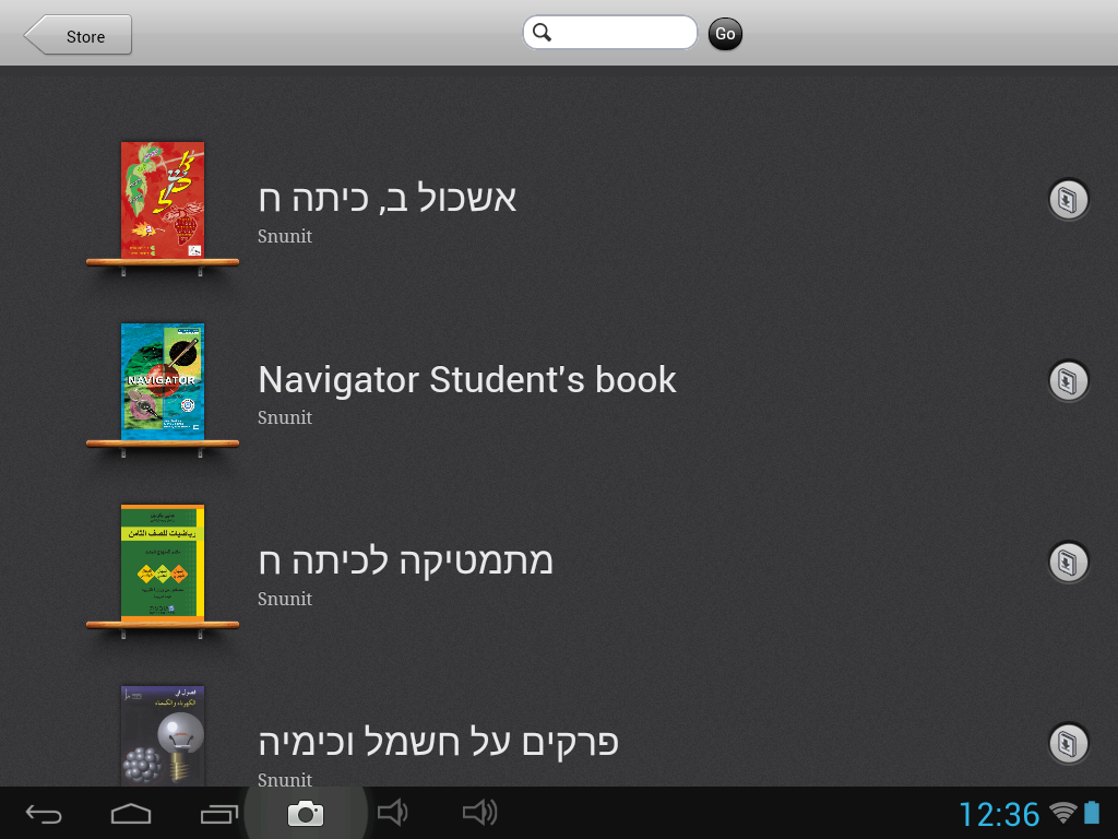 SRbooks - screenshot