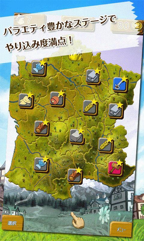 タウンズメンR 町づくりシミュレーション LITE版- screenshot
