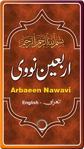 Arbaen Nawawiアラビア語&英語