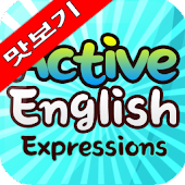 Active English Expression 맛보기