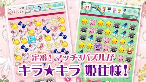 プリンセス★パズル