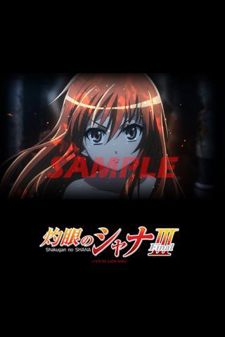 シャナⅢ-FlameHaze-ライブ壁紙