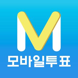 엠보팅(mVoting) - 모바일 투표 아이콘