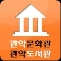 관악문화관·도서관 icon