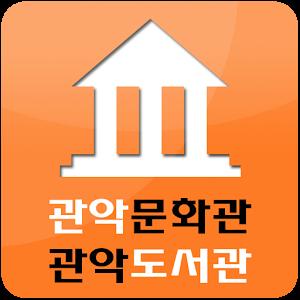 관악문화관·도서관 아이콘