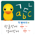 Learning Korean - First Step icon