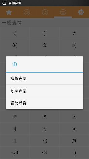 玩免費工具APP|下載表情符號(特殊符號、顏文字、顏表情、Emoticon) app不用錢|硬是要APP