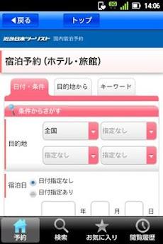 近畿日本ツーリストのおすすめ画像5