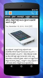 Oneindia Kannada News - screenshot thumbnail