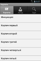 Screenshot of Кирпичи