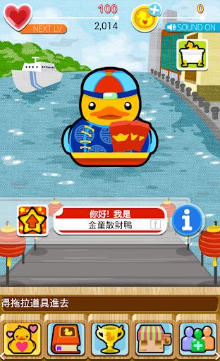 玩休閒App|伊比壓鴨:台中公園免費|APP試玩