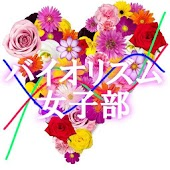 バイオリズム女子部〜愛され女子への近道!〜