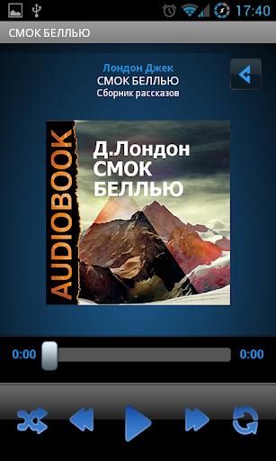 Аудиокнига Смок Беллью