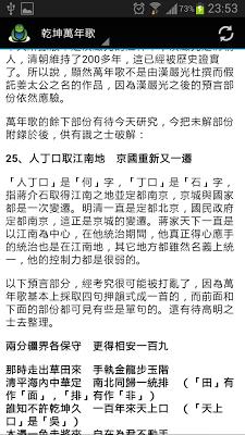 中國古代七大預言書 - screenshot