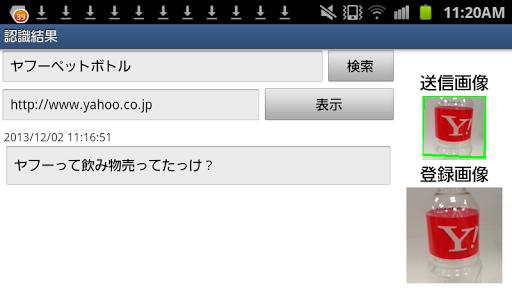 【免費生活App】monotag 画像認識 使ってみよう!-APP點子