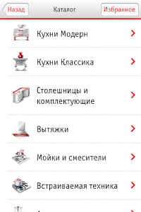 Кухни Мария screenshot 1