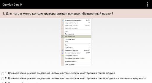 玩新聞App|Тестирование 1С: Платформа免費|APP試玩