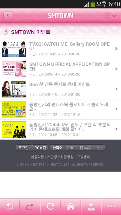 SMTOWN OFFICIAL APPLICATION - screenshot