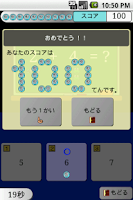 Screenshot of 足し算スタディEX トライアル(子供知育:算数)