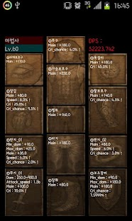 Diablo3 DPS Calculator - screenshot thumbnail