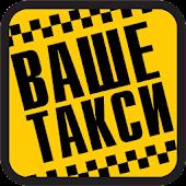 Ваше Такси Нижневартовск