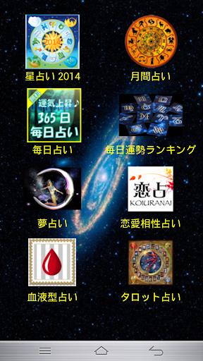 ► 星占い 2015