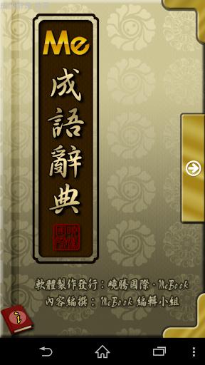 成語辭典 免費版