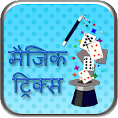 Magic tricks in hindi
