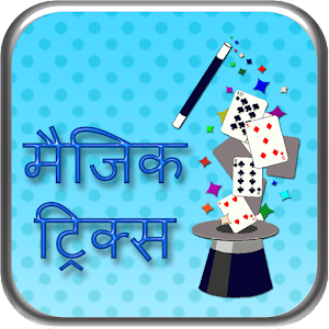 Magic tricks in hindi