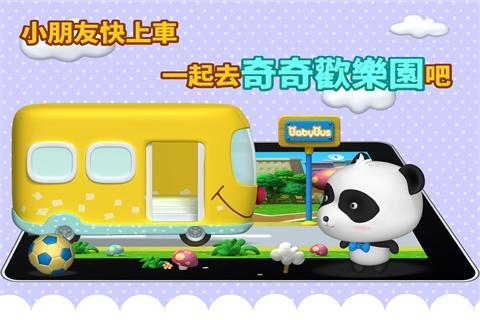 奇奇愛運動 - 寶寶巴士