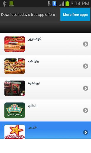 رقم ومكان اشهر المطاعم المصرية