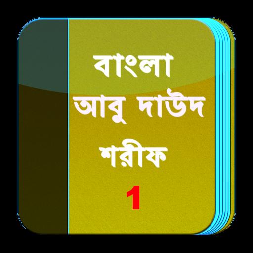 Bangla Abu-Daud Sharif 1 LOGO-APP點子