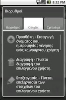 Screenshot of Biorhythms - Βιορυθμοί
