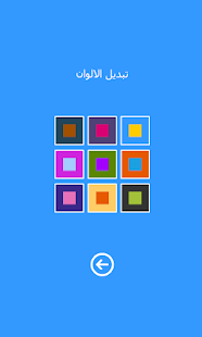 ‫شبكة كلمات‬‎- screenshot thumbnail