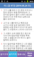 Screenshot of Old Bible Daily
